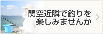 関空・泉佐野 釣り場ポイント