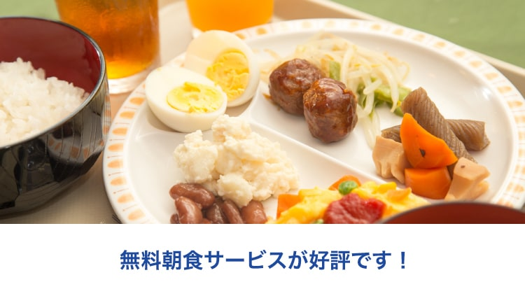 朝食無料サービス実施中