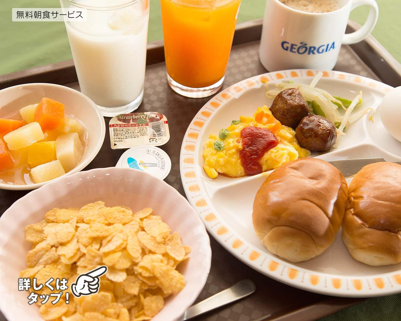 無料朝食サービス