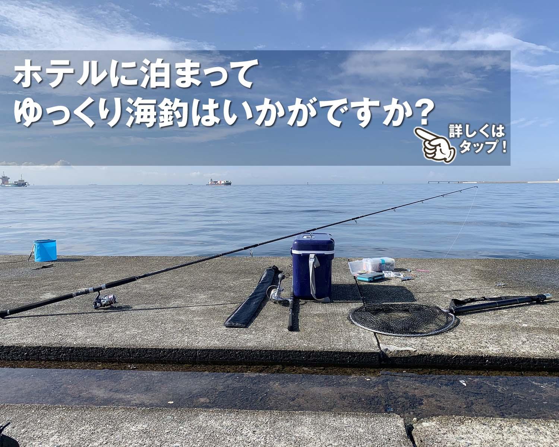 ゆっくり海釣はいかがですか