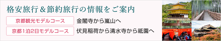 京都 格安旅行&節約旅行の情報をご案内