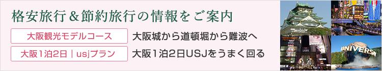 大阪 格安旅行&節約旅行の情報をご案内