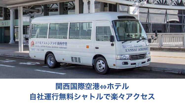 便利な立地 関西空港まで無料シャトルバス有 国道26号線に隣接