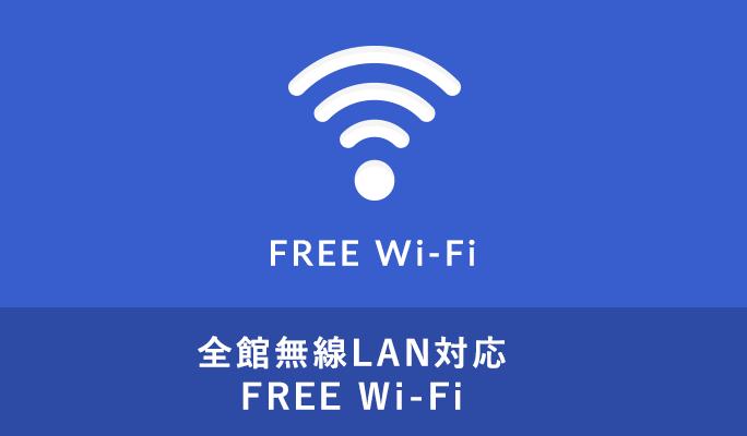 全館無線LAN対応FREE Wi-Fi