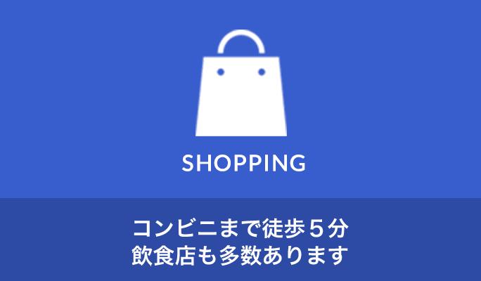 近くにスーパーあり お食事・お買い物に便利