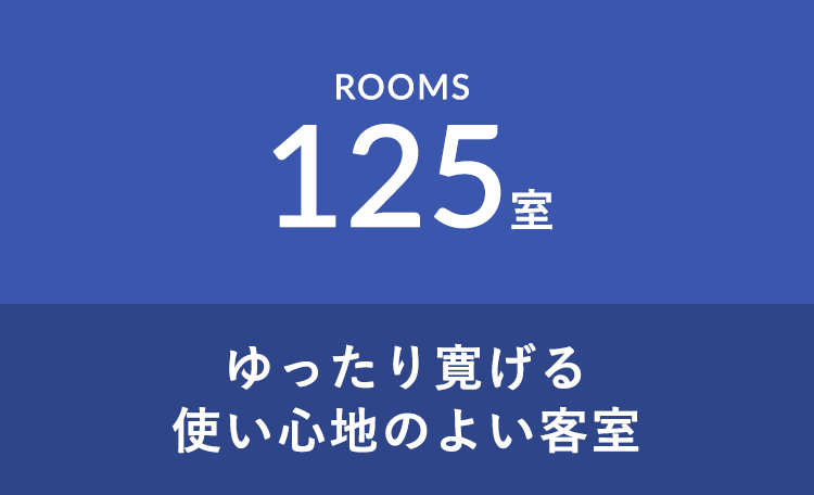 ゆったり寛げる使い心地のよい客室