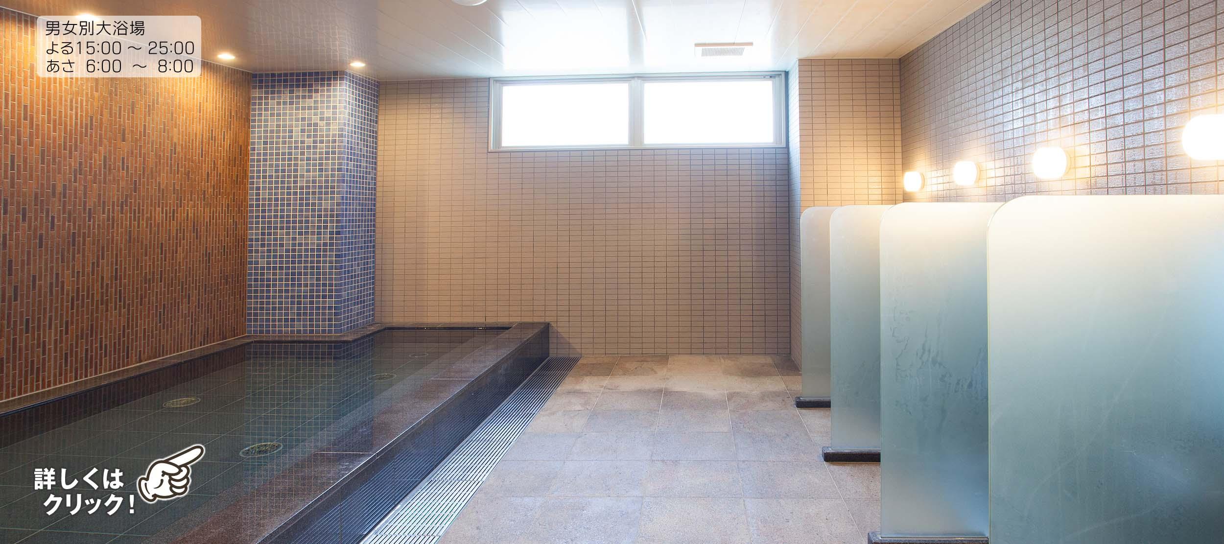 男女別大浴場