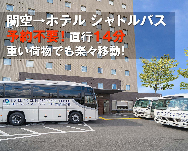 無料シャトルバスサービス