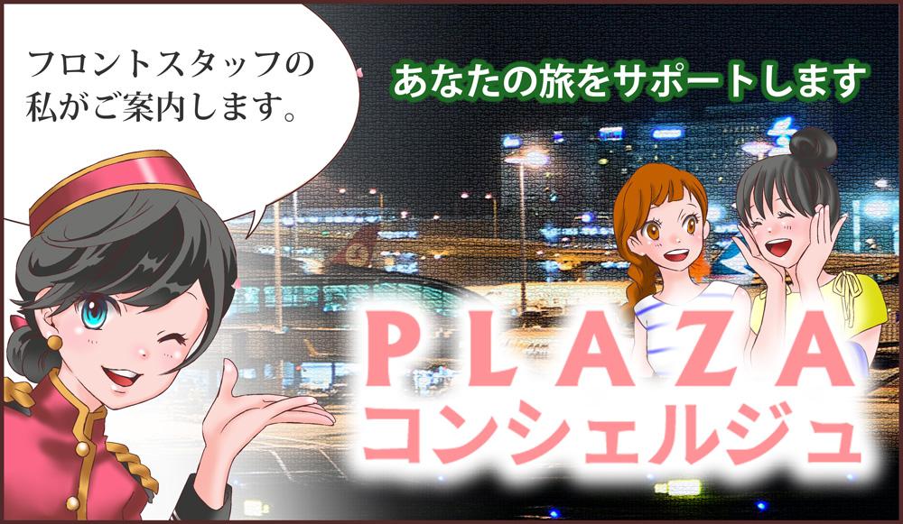 関西空港プラザチャン