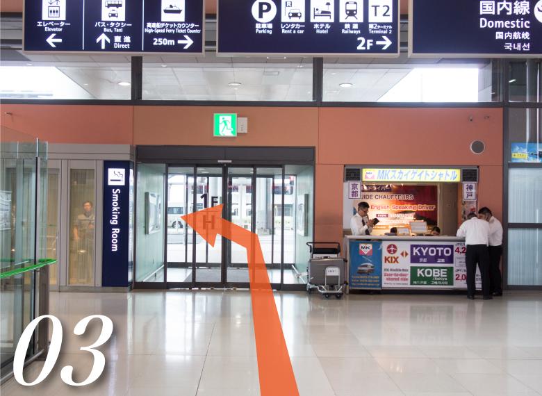 関空道順03
