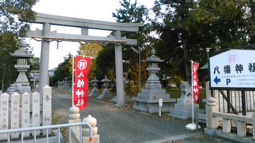 八幡神社 正面鳥居