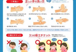 感染症対策_page-0001