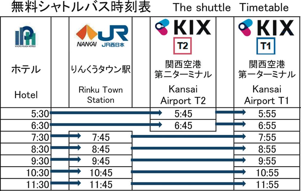 ホテル発時刻表