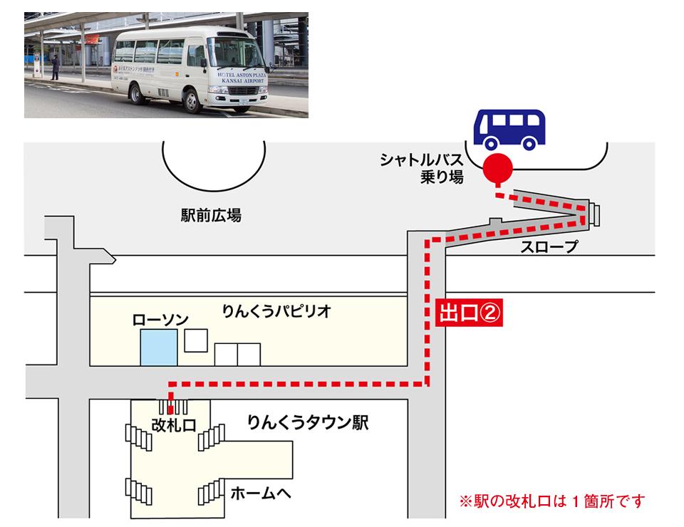 りんくうタウン駅シャトルバス乗り場